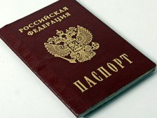 Крымчанам будут выдавать паспорта России по упрощенной процедуре