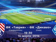 В день референдума «Таврия» сыграет с «Динамо»
