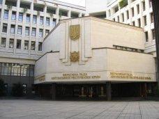 Парламент Крыма соберется на внеочередную сессию