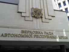 В Крыму создали таможню и прокуратуру