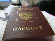 В Феодосии открыли пункт для оформления российских паспортов