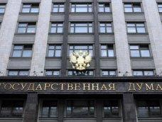 В Госдуму России внесли законопроекты о вступлении Крыма в РФ
