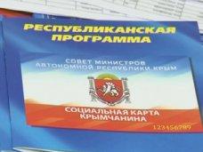 В Крыму продолжают реализацию проекта «Социальная карта крымчанина»