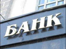 В Севастополе создали городской банк