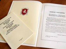 В Крыму создали группу по подготовке новой Конституции
