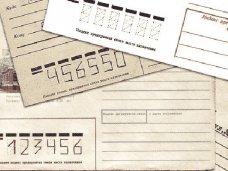 Почтовые индексы Крыма сделают шестизначными