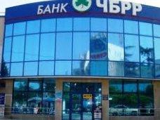 ЧБРР перешел в собственность Крыма
