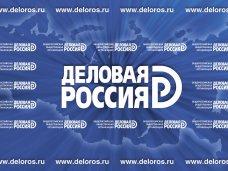 «Деловая Россия» выработает методические рекомендации для крымских предпринимателей