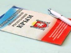 Крым увидит новую Конституцию в ближайшие две недели