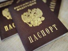 Российские паспорта получили более 2,5 тыс. крымчан