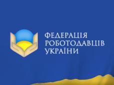 Федерация работодателей Украины призвала не запрещать предпринимательскую деятельность в Крыму