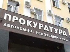 Генпрокурор РФ подписал указ об образовании прокуратур Крыма и Севастополя