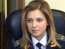 Прокурор Крыма получила чин старшего советника юстиции