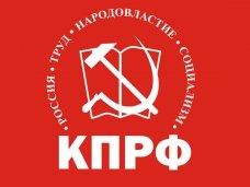 В Крыму создадут оргкомитет Коммунистической партии РФ
