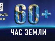 В Симферополе проведут «Час Земли»