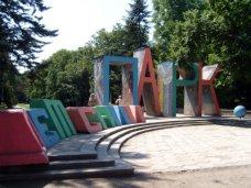 Буквы на входе в Детский парк Симферополя украсит мозаика