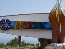 «Артеку» предложили придать статус президентского центра