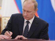 Президент России подписал указ о гарантиях военным Крыма и Севастополя
