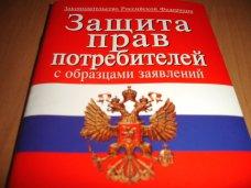 В Крыму создали региональное отделение Объединения потребителей России