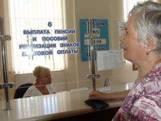 Выплата соцпомощи в Крыму проводится через отделения почты