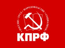 В Крыму будет создано региональное отделение Компартии России