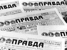Крымчане смогут подписаться на российскую газету «Правда»