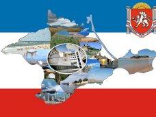 Новая Конституция Крыма будет кардинально отличаться от Конституции 1992 года