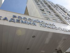 В Крыму создадут филиал Российской академии правосудия