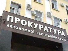 В Ялте за взятку задержали помощника прокурора