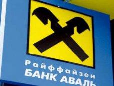 «Райффайзен Банк Аваль» прекращает работу в Крыму