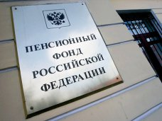 В Крыму создали отделение Пенсионного фонда РФ