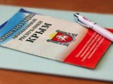 В Крыму представили проект новой Конституции