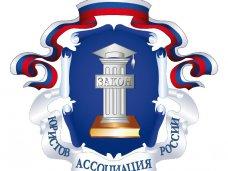 В Крыму открыли отделение Ассоциации юристов России