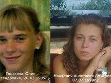 В Крыму пропали две несовершеннолетние девочки