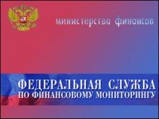 В Крыму создали управление Федеральной службы по финансовому мониторингу