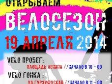 В Симферополе откроют велосипедный сезон