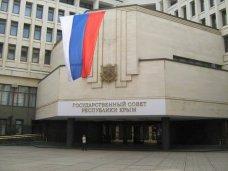 В Республике Крым принята новая Конституция
