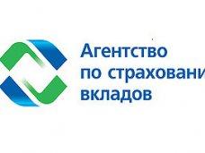 В Крыму начнут работу 26 отделений Агентства страхования вкладов