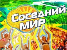 Фестиваль «Соседний мир» проведут возле Севастополя