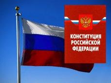 Крым и Севастополь вписали в Конституцию Российской Федерации