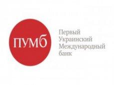 В Крыму прекратит работу банк ПУМБ