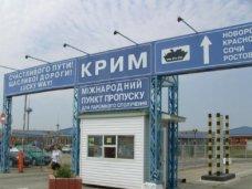 На территории Крыма работает 27 пунктов пропуска через границу