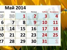 На майские праздники крымчане будут отдыхать семь дней