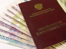 Пенсию в Крыму пересчитают к 1 ноября