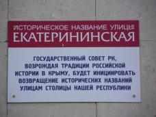 Улице Карла Маркса в Симферополе вернули историческое название