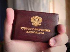 В Крыму создали адвокатские палаты