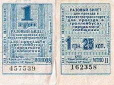 В Крыму на троллейбусных билетах будут указывать цену только в гривне