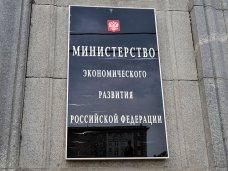Министерство экономического развития РФ принимает вопросы от жителей Крыма и Севастополя