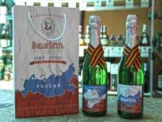 В Крыму выпустили 5 тыс. пар коллекционного шампанского «Крым – Россия»