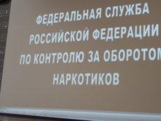 В Севастополе создано управление службы по контролю за оборотом наркотиков